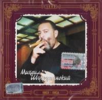 Mihail SHufutinskij. Kisa - Kisa. Antologiya - Mikhail Shufutinsky