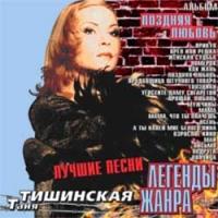Tatyana Tishinskaya. Pozdnyaya lyubov. Luchshie pesni - Tatyana Tishinskaya