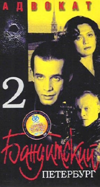 Banditskiy Peterburg 2  Advokat   (4 VHS) - Vladimir Bortko, Armen Dzhigarhanyan, Oleg Basilashvili, Dmitriy Pevcov, Lev Borisov, Olga Drozdova