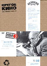 Shinel. Drugoe kino #32 (1926) - Grigoriy Kozincev, Yanina Zhejmo, Aleksey Kapler, Leonid Trauberg, A Eremeeva, Gal Emil, Andrey Kostrichkin