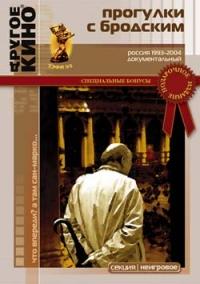 Прогулки с Бродским  Другое кино №16,17   (2 DVDs) - Иосиф Бродский