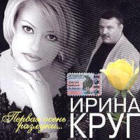 Irina Krug. Pervaya osen razluki - Irina Krug