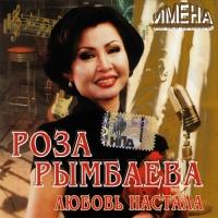 Роза Рымбаева. Имена на все времена. Любовь настала (2007) - Роза Рымбаева
