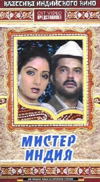 Мистер Индия - Шекхар Капур, Амриш Пури, Анил Капур, Ашок Кумар