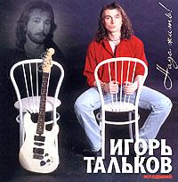 Игорь Тальков - младший  Надо жить - Игорь Тальков-младший