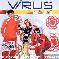 Virus. Мой герой - Вирус