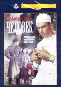 DVD My Dear Fellow! (My Beloved) (Dorogoy moy chelovek) - Iosif Heyfic, Venedikt Pushkov, Yuriy German, Lev Sokolskiy, Moisey Magid, Aleksej Batalov, Leonid Bykov, Inna Makarova, Ivan Pereverzev, Yuriy Medvedev, Petr Konstantinov, Boris Chirkov