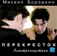 Mihail Borzykin. Perekrestok. Elektroakustika - Mihail Borzykin