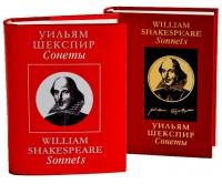 Уильям Шекспир. Сонеты. Супер-обложка - Уильям Шекспир