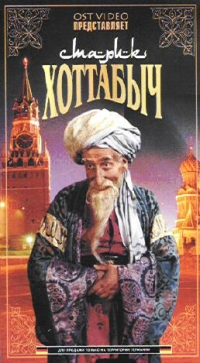 Starik Hottabych - T Kazanskiy, Evgeniy Vesnik, Efim Kopelyan, Alesha Litvinov, Mayya Blinova, Nikolay Volkov, Aleksandr Larikov