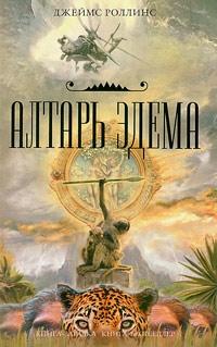 Джеймс Роллинс. Алтарь Эдема (Altar of Eden) - Джеймс Роллинс