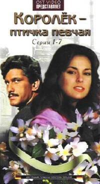 VHS Korolek - ptichka pevchaya  Serii 1-7 - Osman Seden, Shener Aydan, Kalav Kenan, Esip Engin