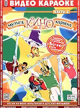 Video karaoke: Multi-kino-karaoke. Vol. 2