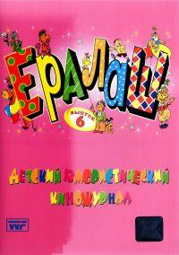 Eralash. Vol. 6 (153-158) - Maksim Galkin, Yuriy Chernov, Rimma Markova, Ilya Rutberg