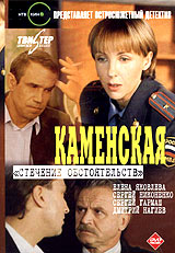 Kamenskaya: Stechenie obstoyatel'stv - Yurij Moroz, Alexei Aigui, Natalya Tokareva, Aleksandr Polozov, Ramil Yamaleev, Elena Karavaeshnikova, Nikolay Ivasiv