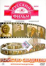 Murder of the Witness (Ubiystvo svidetelya) - Eduard Gavrilov, Valentin Ovsyannikov, Sergey Gavrilov, Tamara Semina, Georgij Burkov, Lyudmila Chursina, Vyacheslav Nevinnyj