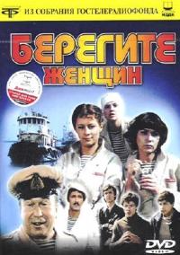 Take Care of the Women! (Beregite zhenschin!) - Vitaliy Makarov, Yuriy Antonov, Aleksandr Polynnikov, Igor Sklyar, Andrey Gradov, Yuriy Medvedev, Givi Tohadze