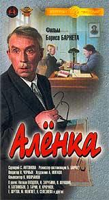 Аленка - Борис Барнет, Николай Крючков, Эраст Гарин, Василий Шукшин, Наталья Селезнева, Николай Боголюбов