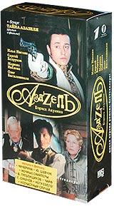 Azazel'   (2 VHS) - Aleksandr Adabashyan, Nochniye Snaiperi , Garik Sukachev, Yuriy Shevchuk, ChayF , Boris Grebenshzikov, Boris Akunin