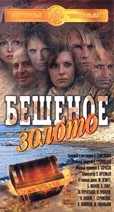 Beshenoe zoloto - Samson Samsonov, Eduard Artemev, Evgeniy Guslinskiy, Valentin Gaft, Gleb Strizhenov, Boris Ivanov, Nikolaj Olyalin