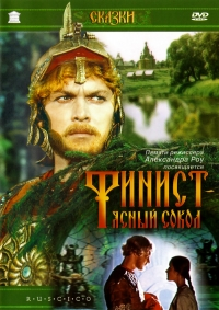 Finist the bright Falcon (Fr.: Finiste – Vaillant faucon) (Finist - yasnyy sokol) (RUSCICO) - Gennadij Vasilev, Vladimir Shainsky, Aleksandr Rou, Malinovskiy Yuriy, Vladimir Okunev, Georgiy Vicin, Mihail Pugovkin