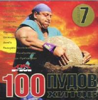 Various Artists. 100 Pudov hitov. Ot Hit FM. Vol. 7 - Zhasmin , Otpetye Moshenniki , Ruki Vverh! , Paskal , Andrej Gubin, Marina Hlebnikova, Lena Perova