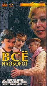 Vse naoborot - Vladimir Grammatikov, Aleksandr Pashutin, Mihail Efremov, Oleg Tabakov, Svetlana Nemolyaeva, Olga Mashnaya
