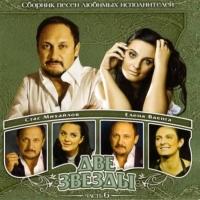 Various Artists. Dwe swesdy 6 - Stas Mihaylov, Elena Vaenga