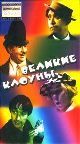 VHS Velikie klouny - Yurij Nikulin, Oleg Popov, Leonid Engibarov, Rumyancev Mihail