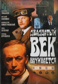 Adventures of Sherlock Holmes and Dr. Watson: The Twentieth Century Approaches (Dvadtsatyy vek nachinaetsya) (Oricont) - Igor Maslennikov, Vladimir Dashkevich, Arthur Conan Doyle, Yuriy Veksler, Vasilij Livanov, Rina Zelenaya, Leonid Kuravlev