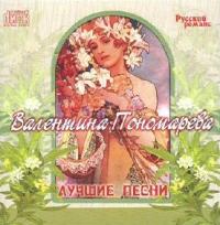 Valentina Ponomareva. Luchshie pesni - Valentina Ponomareva