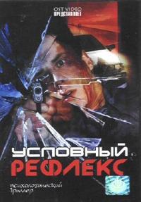 Uslownyj refleks - Ildar Islamgulov, Grechanyy Yuriy, Ihsanov Ildar, Igor Petrenko, Nikolay Ivanov, Ryabkov Nikolay, Shmoylova Olga