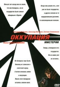 Mysterium. Occupation (Okkupaciya. Misterii) - Andrey Kudinenko, Andrey Volkov, Aleksandr Kachan, Pavel Zubrickiy, Aleksandr Kolbyshev, Svetlana Zelenkovskaya, Aleksandr Molchanov