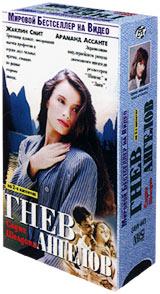 Gnev angelov   (2 VHS) - Billi Goldenberg, Zhaklin Smit, Armand Assante