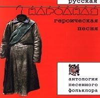 Russkaya narodnaya geroicheskaya pesnya - Zhanna Bichevskaya, Gosudarstvennyy russkiy narodnyy hor pod upravleniem A.Hohlova , Hor Mitkov , Natalya Dudkina