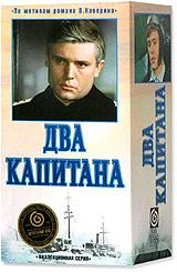 Два капитана   (3 VHS) - Евгений Карелов, Вениамин Каверин, Михаил Пуговкин, Юрий Богатырев, Борислав Брондуков, Николай Гриценко, Сенчев А.