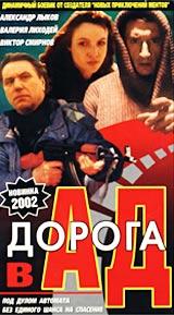 Doroga v ad - Valeriy Naumov, Aleksandr Lykov, Viktor Smirnov, Valeriya Lihodey, Leonid Leykin