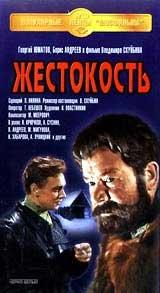 ZHestokost (VHS) - Skuybin Vladimir, Mihail Meerovich, Pavel Nilin, Timofey Lebeshev, Nikolay Kryuchkov, Georgiy Yumatov, Boris Andreev