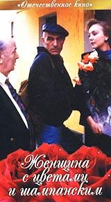 Zhenschina s cvetami i shampanskim - Mihail Melnichenko, Aleksandr Antipenko, Boris Ivanov, Alika Smehova, Irina Malysheva, Oksana Fomicheva, Viktor Solovev