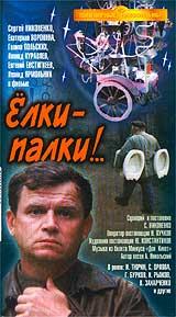 Elki - Palki! - Sergey Nikonenko, Nikolay Puchkov, Evgeniy Evstigneev, Leonid Kuravlev, Georgij Burkov, Ivan Ryzhov, Leonid Yarmolnik