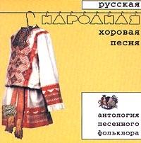 Russkaya Narodnaya Horovaya Pesnya