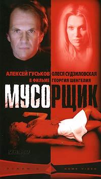 Мусорщик - Георгий Шенгелия, Алексей Гуськов, Олеся Судзиловская