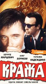 Krazha  1 - 2 Serii   (2 VHS) - Aleksandr Gordon, Nikolay Burlyaev, Eduard Marcevich, Vladimir Naumov, Oleg Borisov, Andrej Popov, Natalya Velichko