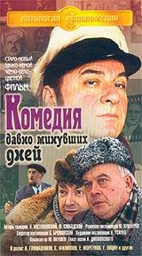 Komediya davno minuvshih dney - Yurij Kushnerev, Georgiy Vicin, Archil Gomiashvili, Sergey Filippov, Evgenij Morgunov