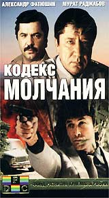 Kodeks molchaniya - Zinoviy Royzman, Aleksandr Fatyushin, Nabi Rahimov, Irina Shevchuk, Murad Radzhabov, Aleksandr Goloborodko