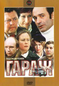 Garage (Garazh) - Eldar Ryazanov, Andrej Petrov, Emil Braginskiy, Vladimir Nahabcev, Andrej Myagkov, Georgij Burkov, Mihail Kokshenov