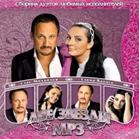 Various Artists. Dwe Swesdy. Stas Michajlow & Elena Waenga. mp3 Collection (mp3) - Stas Mihaylov, Elena Vaenga