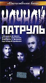 Nochnoy patrul' - Vladimir Suhobokov, Margarita Pilihina, Vasiliy Dulcev, Mark Bernes, Evgeniy Vesnik, Zoya Fedorova, Sergey Filippov