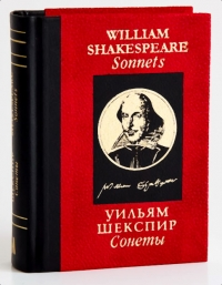 Уильям Шекспир. Сонеты - Уильям Шекспир