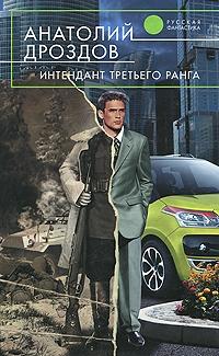 Анатолий Дроздов. Интендант третьего ранга - Анатолий Дроздов